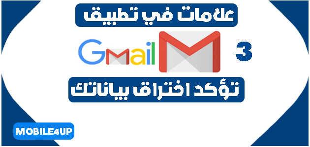 3 علامات في تطبيق Gmail تؤكد اختراق بياناتك