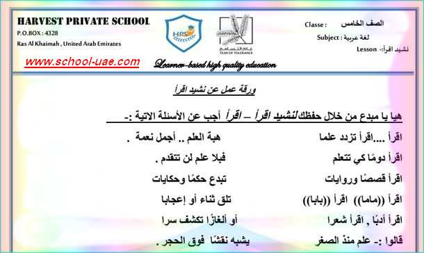 ورقة عمل نشيد اقرا  لغة عربية للصف الخامس الفصل الاول -مناهج الامارات