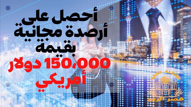 احصل على أرصدة مجانية بقيمة 150،000 دولار أمريكي مقابل AWS والمحيط الرقمي والمزيد
