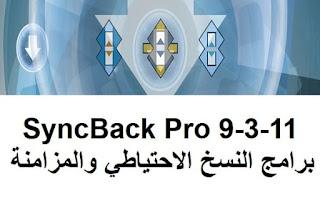 SyncBack Pro 9-3-11 برامج النسخ الاحتياطي والمزامنة