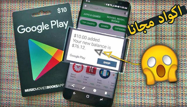 طريقة الحصول على بطاقات قوقل بلاي مجانا - باستعمال Mistplay الرائع