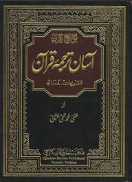 Asan Tarjuma Quran By Mufti Taqi Usmani
