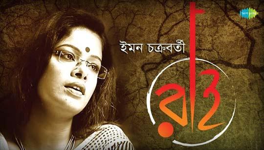 Mone Kori Aasam Jabo by Iman Chakraborty