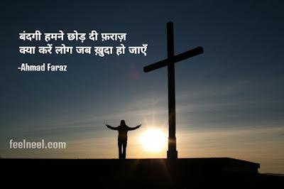 Ahmad Faraz Shayari In Hindi | अहमद फ़राज़ की शायरी