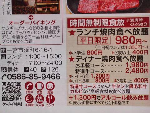 雑誌情報 焼肉太郎一宮店