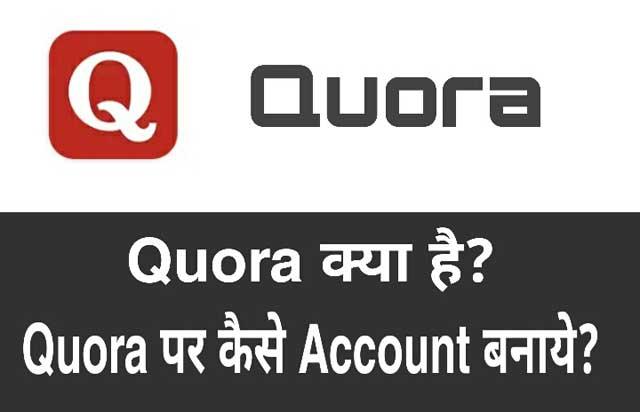 Quora पर कैसे Account बनायें