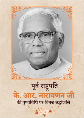 KR Narayanan - 10th President of India