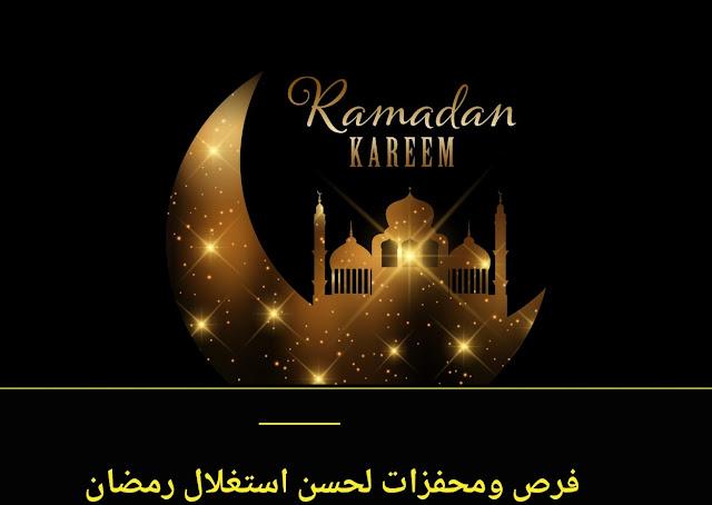 فرص محفزات لحيسن استغلال رمضان
