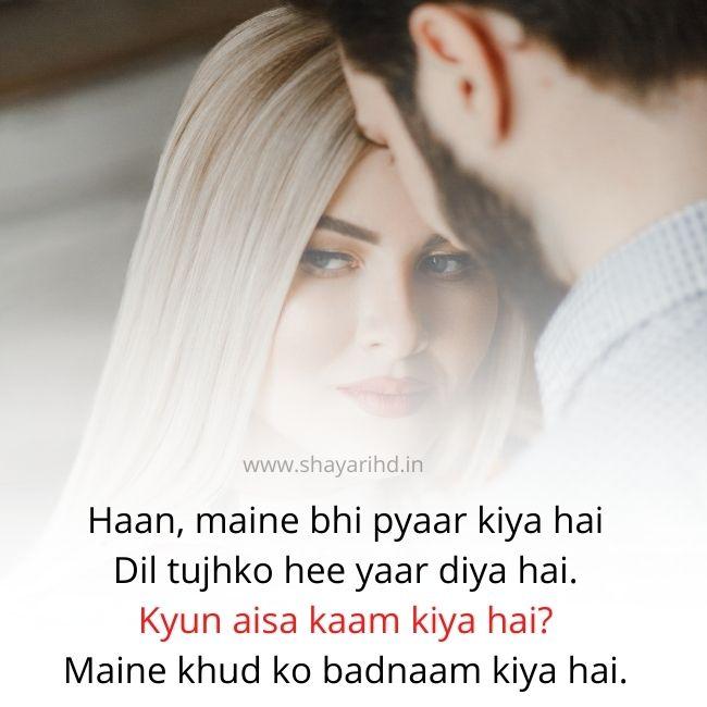 Romantic Shayari for bf in English