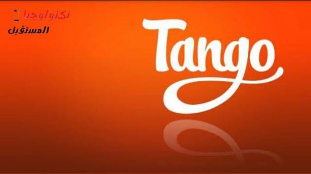 ميزات تطبيق تانجو Tango