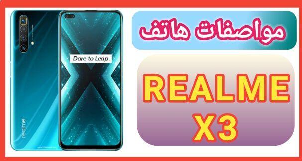 سعر و مواصفات هاتف ريلمي Realme X3 عيوب و مميزات