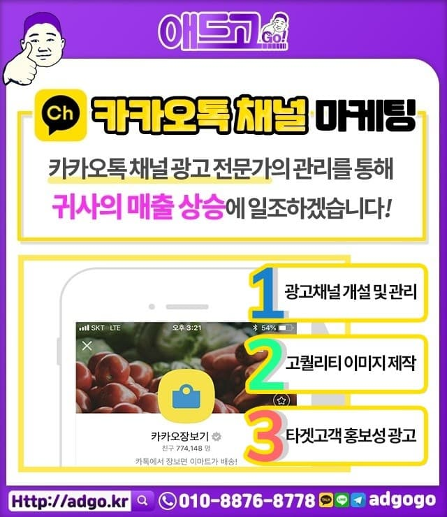 효목2동구글키워드광고