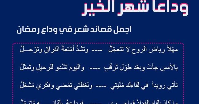 ابيات شعر عن وداع رمضان قصائد فراق شهر رمضان مكتوبة