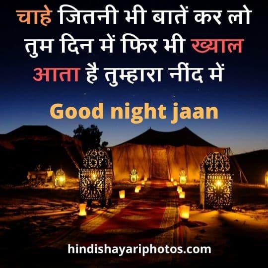 good night shayari in hindi for lover