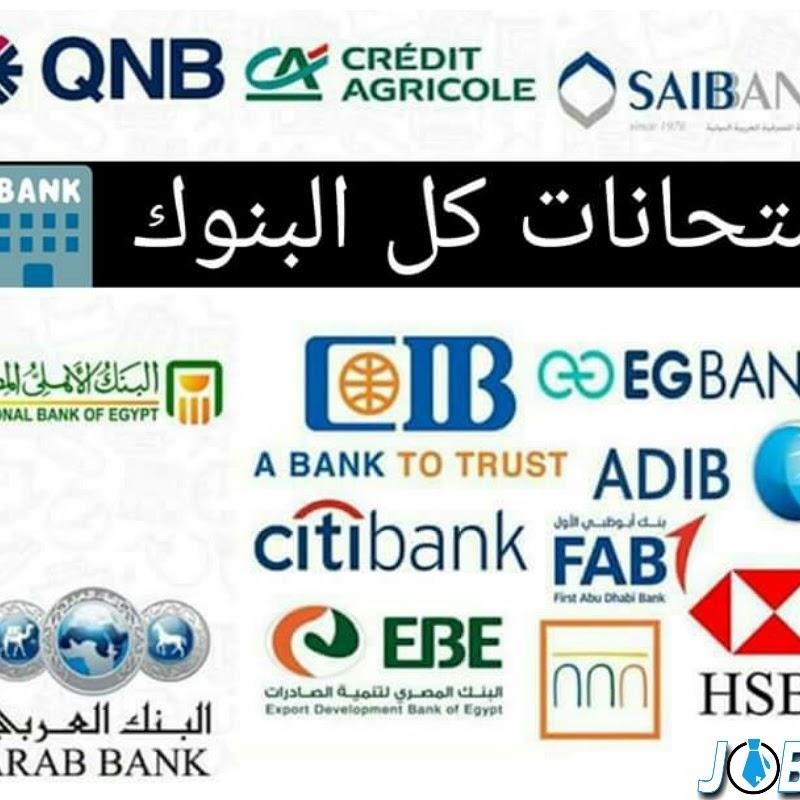امتحانات واختبارات جميع البنوك المصرية المتاح بها وظائف حاليا - ملف كامل