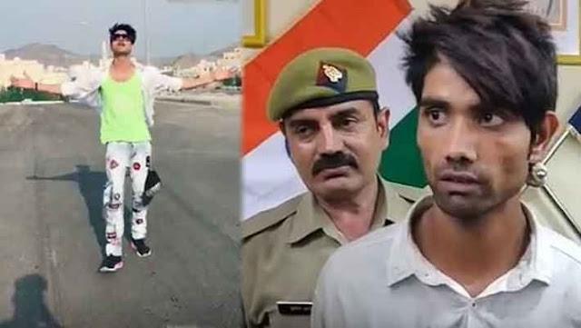 TikTok स्टार शाहरुख़ गलियों में लूटता था मोबाइल - newsonfloor.com