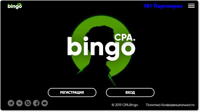 Cpa.bingo - партнёрка с гемблинг и беттинг офферами