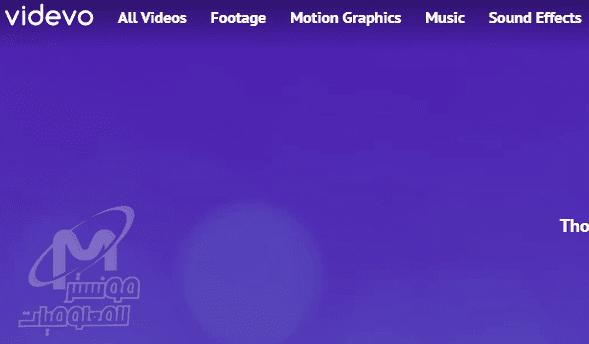 موقع Videvo لتحميل فيديوهات للمونتاج