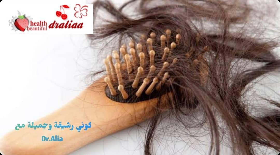 اسباب تساقط الشعر وعلاجه
