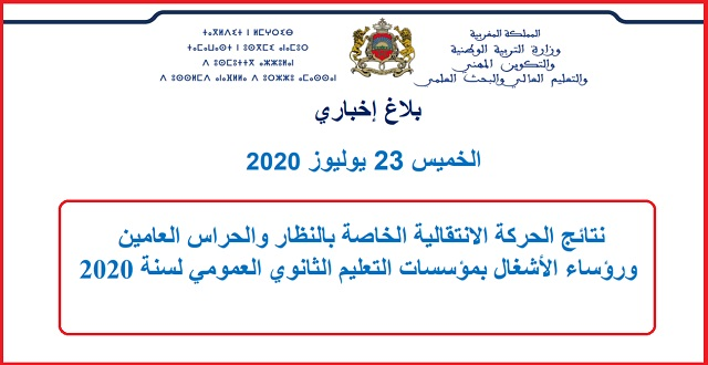 نتائج الحركة الانتقالية الخاصة بالنظار والحراس العامين ورؤساء الاشغال بمؤسسات التعليم الثانوي العمومي لسنة 2020.
