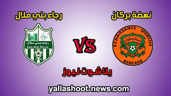 بث مباشر مشاهدة مباراة نهضة بركان ورجاء بني ملال اليوم 6-1-2020 الدوري المغربي