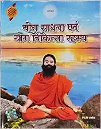 yog saadhna v yog chikitsa rahasya by swami ramdev,best yoga books in hindi, best ayurveda books in hindi,best meditation books in hindi