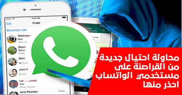New-scam-attempt-on-WhatsApp