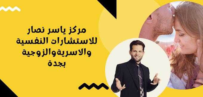 عيادة استشارات زوجية في جدة..للحجز مركز ياسر نصار استشاري العلاقات الزوجية الأسرية والنفسية