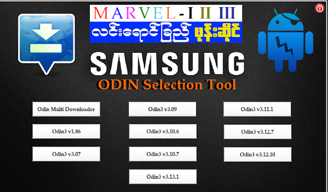 Samsung Odin Tool By PMS