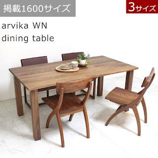 【DT-T-052-WN】アルビカ WN ダイニングテーブル(ウォールナット材)