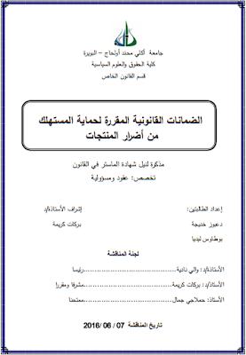 مذكرة ماستر : الضمانات القانونية المقررة لحماية المستهلك من أضرار المنتجات PDF
