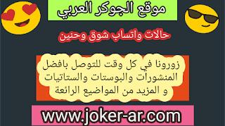 حالات واتساب شوق وحنين 2019 - الجوكر العربي