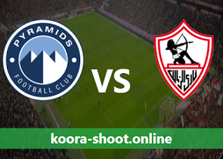 بث مباشر مباراة الزمالك وبيراميدز اليوم بتاريخ 02/05/2021 الدوري المصري