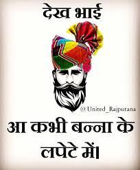 Rajput Attitude Status Shayari, Rajput Status For Whatsapp, Rajput Status Shayari In Hindi, Rajput Whatsapp Hindi Status, Rajput status in hindi, rajput status, best rajputata hindi status, Rajput shayari, rajput status 2020