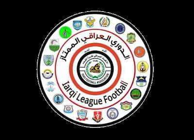 رسميا.. انطلاق الموسم الجديد من الدوري العراقي 20 سبتمبر