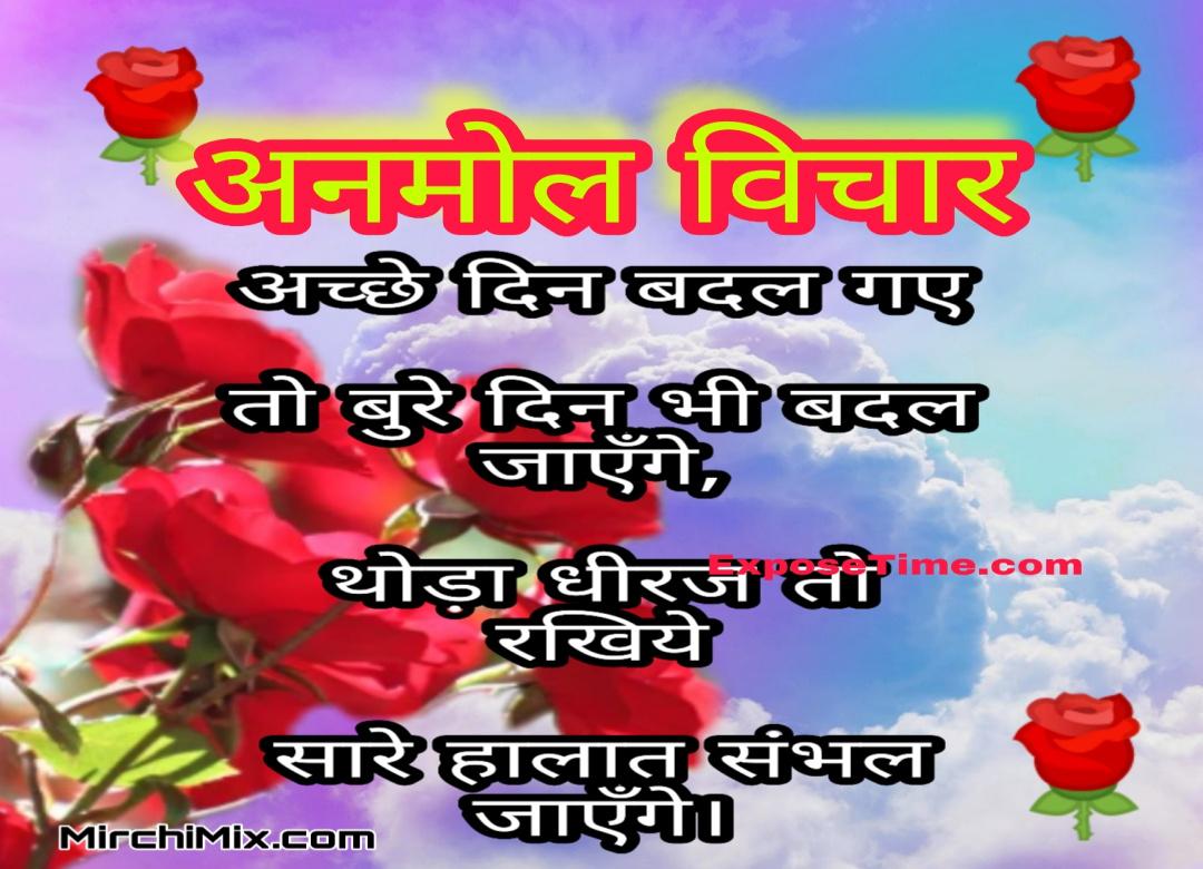 anmol-vichar-motivational-quotes