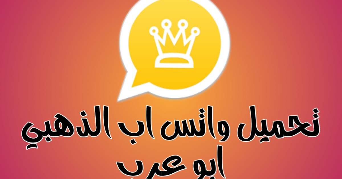 تحميل واتساب الذهبي ابو عرب WhatsApp Gold اخر اصدار ضد الحظر واتس جولد 2021 - cover
