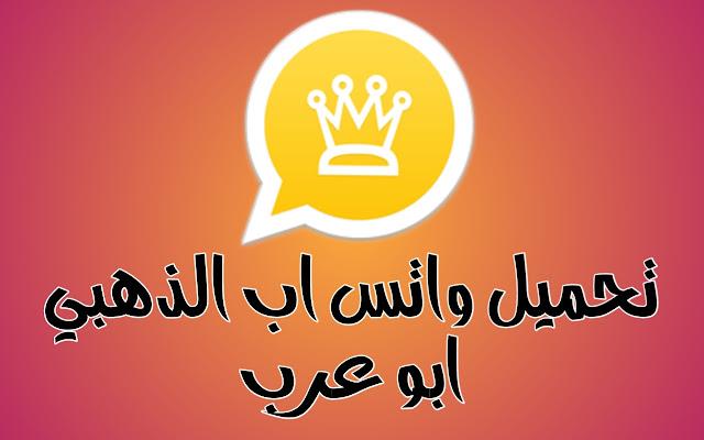 تحميل واتساب الذهبي 2021 ابو عرب WhatsApp Gold تنزيل اخر اصدار v8.90 ضد الحظر واتس اب جولد,واتساب الذهبي بلاك
