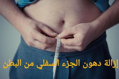 التخلص من الدهون أسفل البطن