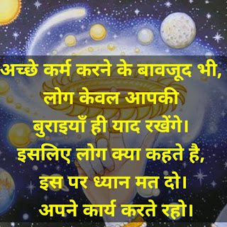 Krishna Quotes In Hindi.