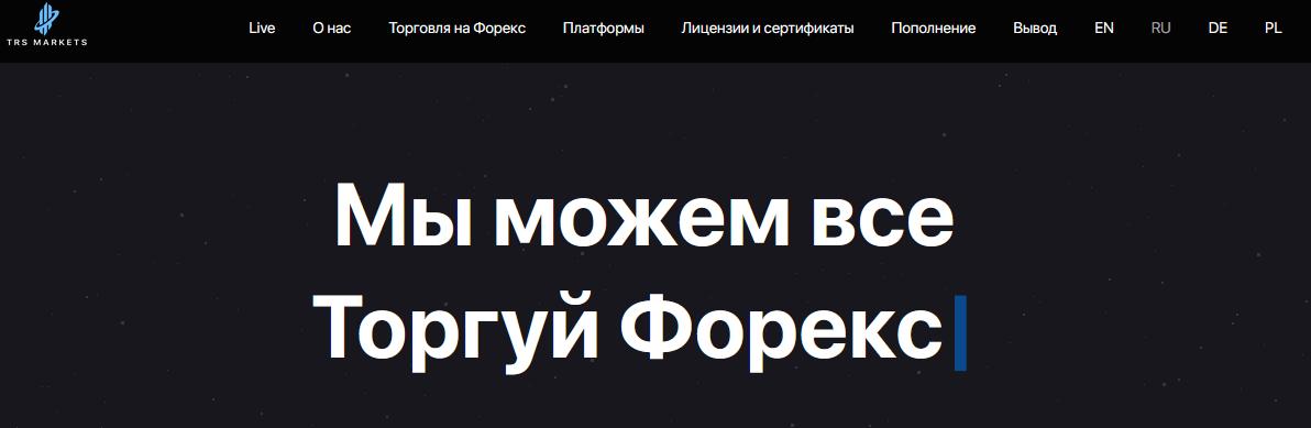 Мошеннический сайт ru.trsmarkets.com – Отзывы, развод. TRS Markets мошенники