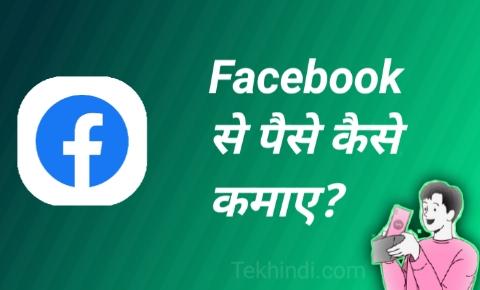 जानिए Facebook से पैसे कैसे कमाए? पूरी जानकारी