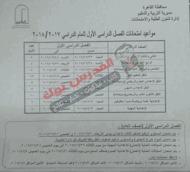جدول امتحانات محافظة القاهرة 2018 ابتدائي - اعدادي - ثانوي