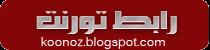 https://archive.org/download/Abdul_Fateh_Hmidatou_Warsh_Hadr_koonoz_blogspot_com/Abdul_Fateh_Hmidatou_Warsh_Hadr_koonoz_blogspot_com_archive.torrent