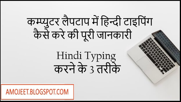 Computer-Me-Hindi-Typing-Karne-Ke-3-Tarike