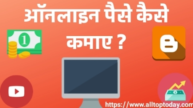 Online Paise Kamane ka Tarika - How to Earn Money Online in Hindi