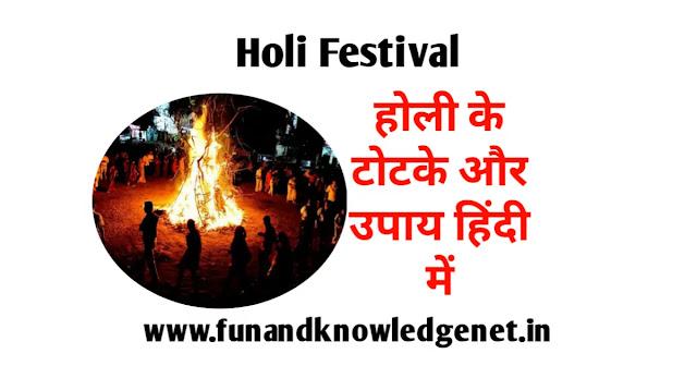 Holi Ke Totke in Hindi - होली के अचूक टोटके और होली के दिन उपाय