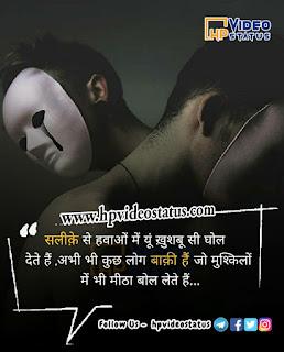 सलीके से हवाओ मे   Sad Status In Hindi For Life    Whatsapp Status