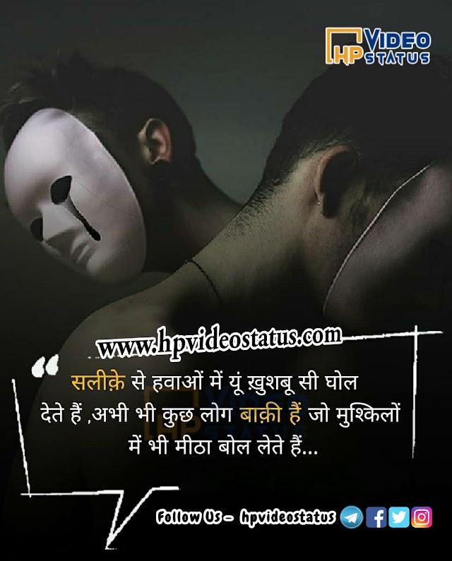 सलीके से हवाओ मे   Sad Status In Hindi For Life