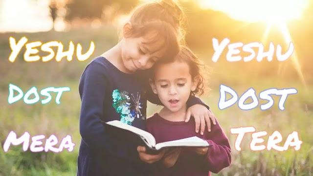 Yeshu Dost Mera Lyrics - Hindi Sunday School Song